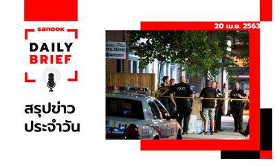 Sanook Daily Brief สรุปข่าวประจำวัน 20 เม.ย. 63
