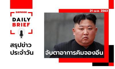 Sanook Daily Brief สรุปข่าวประจำวัน 21 เม.ย. 63