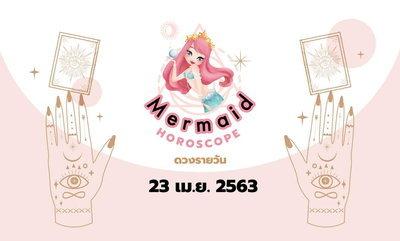 Mermaid Horoscope ดวงรายวัน 23 เม.ย. 2563