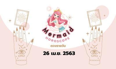 Mermaid Horoscope ดวงรายวัน 26 เม.ย. 2563