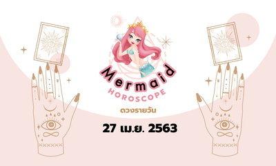Mermaid Horoscope ดวงรายวัน 27 เม.ย. 2563