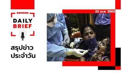 Sanook Daily Brief สรุปข่าวประจำวัน 23 เม.ย. 63