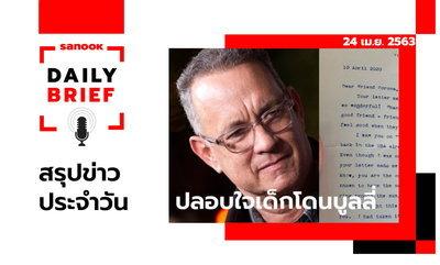 Sanook Daily Brief สรุปข่าวประจำวัน 24 เม.ย. 63