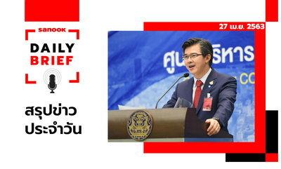 Sanook Daily Brief สรุปข่าวประจำวัน 27 เม.ย. 63