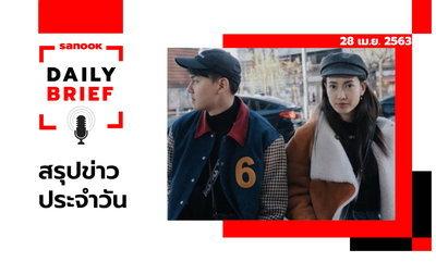 Sanook Daily Brief สรุปข่าวประจำวัน 28 เม.ย. 63