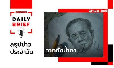 Sanook Daily Brief สรุปข่าวประจำวัน 29 เม.ย. 63