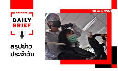 Sanook Daily Brief สรุปข่าวประจำวัน 30 เม.ย. 63