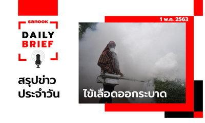Sanook Daily Brief สรุปข่าวประจำวัน 1 พ.ค. 63