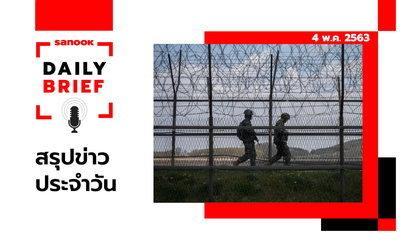 Sanook Daily Brief สรุปข่าวประจำวัน 4 พ.ค. 63