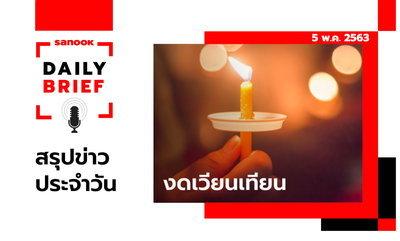 Sanook Daily Brief สรุปข่าวประจำวัน 5 พ.ค. 63