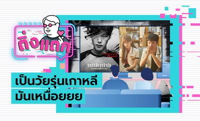 ติ่งแตก EP.11 - เป็นวัยรุ่นเกาหลีมันเหนื่อยยย