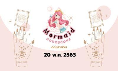 Mermaid Horoscope ดวงรายวัน 20 พ.ค. 2563