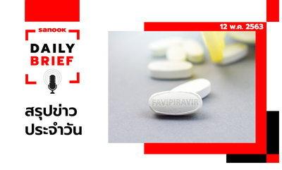 Sanook Daily Brief สรุปข่าวประจำวัน 12 พ.ค. 63