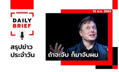 Sanook Daily Brief สรุปข่าวประจำวัน 13 พ.ค. 63