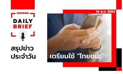 Sanook Daily Brief สรุปข่าวประจำวัน 14 พ.ค. 63