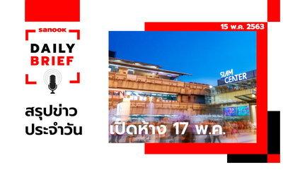 Sanook Daily Brief สรุปข่าวประจำวัน 15 พ.ค. 63