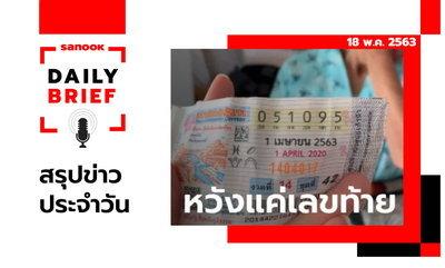 Sanook Daily Brief สรุปข่าวประจำวัน 18 พ.ค. 63
