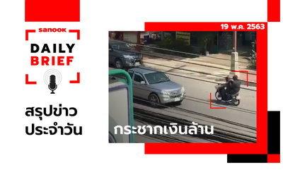 Sanook Daily Brief สรุปข่าวประจำวัน 19 พ.ค. 63