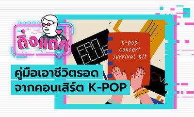 ติ่งแตก EP.12 - คู่มือเอาชีวิตรอดจากคอนเสิร์ต K-POP
