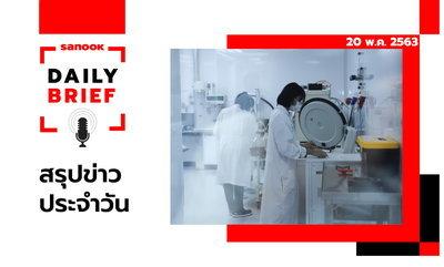 Sanook Daily Brief สรุปข่าวประจำวัน 20 พ.ค. 63