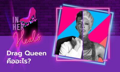 IN HER HEALS EP.3 - Drag Queen คืออะไร?