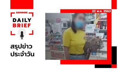Sanook Daily Brief สรุปข่าวประจำวัน 22 พ.ค. 63