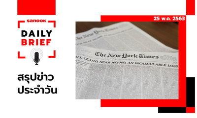 Sanook Daily Brief สรุปข่าวประจำวัน 25 พ.ค. 63