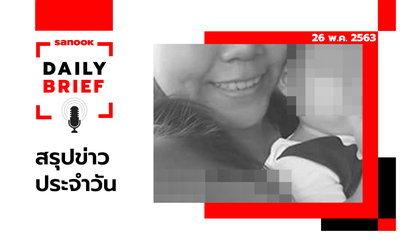 Sanook Daily Brief สรุปข่าวประจำวัน 26 พ.ค. 63