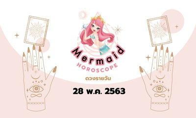 Mermaid Horoscope ดวงรายวัน 28 พ.ค. 2563