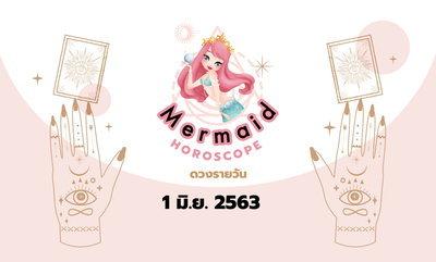 Mermaid Horoscope ดวงรายวัน 1 มิ.ย. 2563