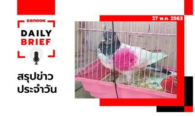 Sanook Daily Brief สรุปข่าวประจำวัน 27 พ.ค. 63