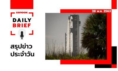 Sanook Daily Brief สรุปข่าวประจำวัน 28 พ.ค. 63