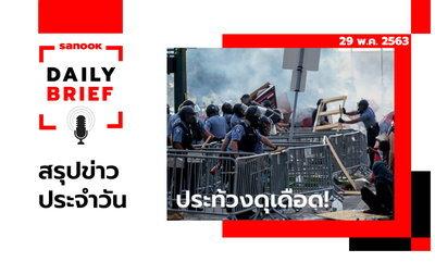 Sanook Daily Brief สรุปข่าวประจำวัน 29 พ.ค. 63