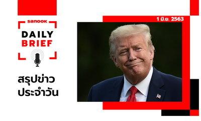 Sanook Daily Brief สรุปข่าวประจำวัน 1 มิ.ย. 63