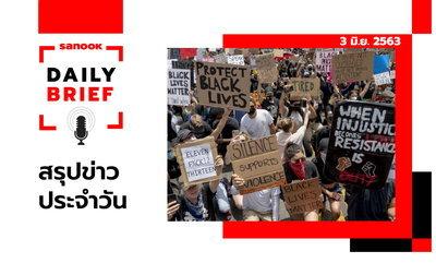Sanook Daily Brief สรุปข่าวประจำวัน 3 มิ.ย. 63