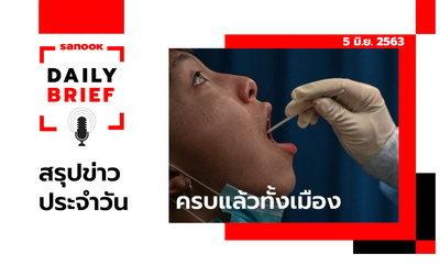 Sanook Daily Brief สรุปข่าวประจำวัน 5 มิ.ย. 63