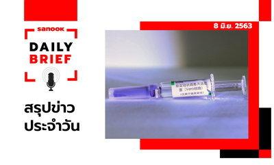 Sanook Daily Brief สรุปข่าวประจำวัน 8 มิ.ย. 63
