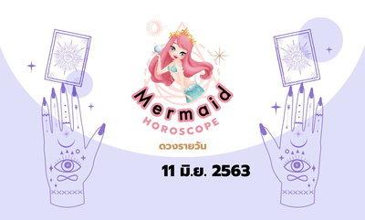 Mermaid Horoscope ดวงรายวัน 11 มิ.ย. 2563