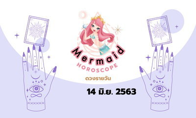 Mermaid Horoscope ดวงรายวัน 14 มิ.ย. 2563
