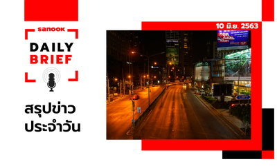 Sanook Daily Brief สรุปข่าวประจำวัน 10 มิ.ย. 63