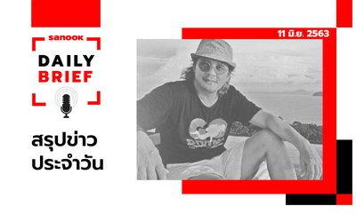 Sanook Daily Brief สรุปข่าวประจำวัน 11 มิ.ย. 63