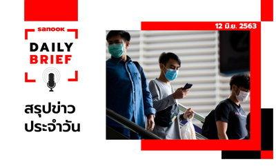 Sanook Daily Brief สรุปข่าวประจำวัน 12 มิ.ย. 63