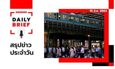 Sanook Daily Brief สรุปข่าวประจำวัน 15 มิ.ย. 63