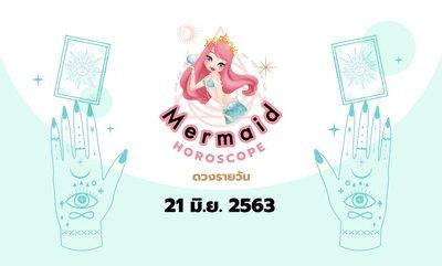 Mermaid Horoscope ดวงรายวัน 21 มิ.ย. 2563
