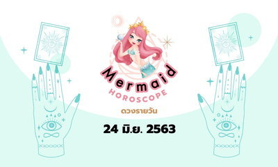Mermaid Horoscope ดวงรายวัน 24 มิ.ย. 2563