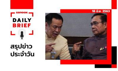 Sanook Daily Brief สรุปข่าวประจำวัน 18 มิ.ย. 63