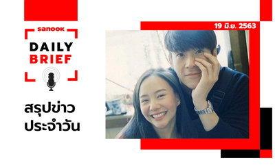 Sanook Daily Brief สรุปข่าวประจำวัน 19 มิ.ย. 63