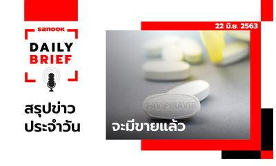Sanook Daily Brief สรุปข่าวประจำวัน 22 มิ.ย. 63
