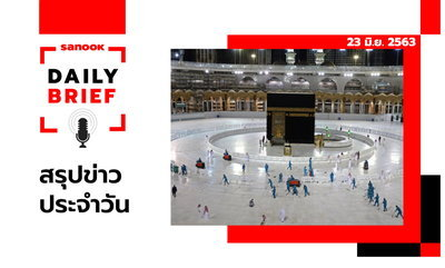 Sanook Daily Brief สรุปข่าวประจำวัน 23 มิ.ย. 63
