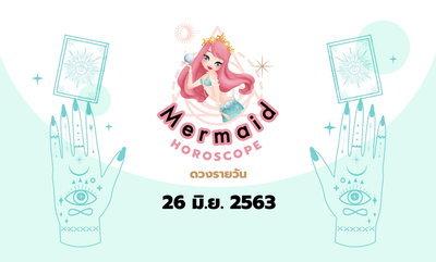 Mermaid Horoscope ดวงรายวัน 26 มิ.ย. 2563